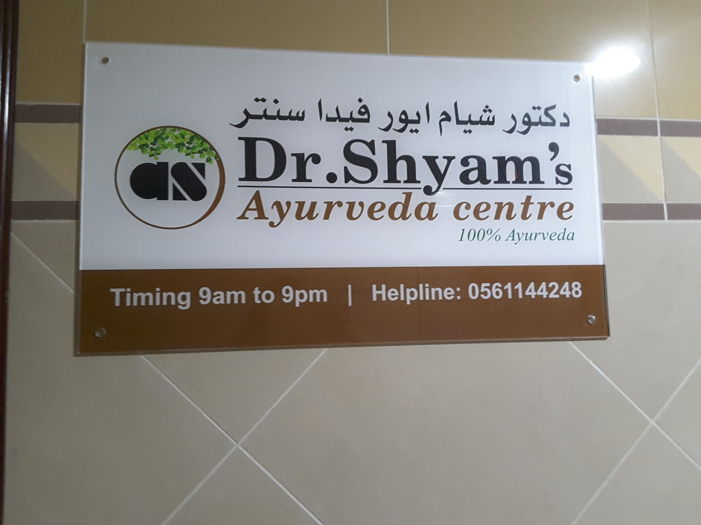 HiDubai-business-dr-shyams-ayurveda-centre-beauty-wellness-health-homeopathy-alternative-medicine-al-karama-dubai-2
