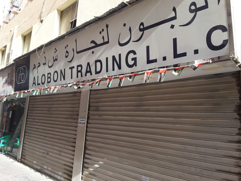 HiDubai-business-alobon-trading-b2b-services-distributors-wholesalers-al-buteen-dubai-2