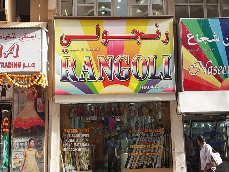 HiDubai-business-rangoli-trading-home-tailoring-al-fahidi-al-souq-al-kabeer-dubai