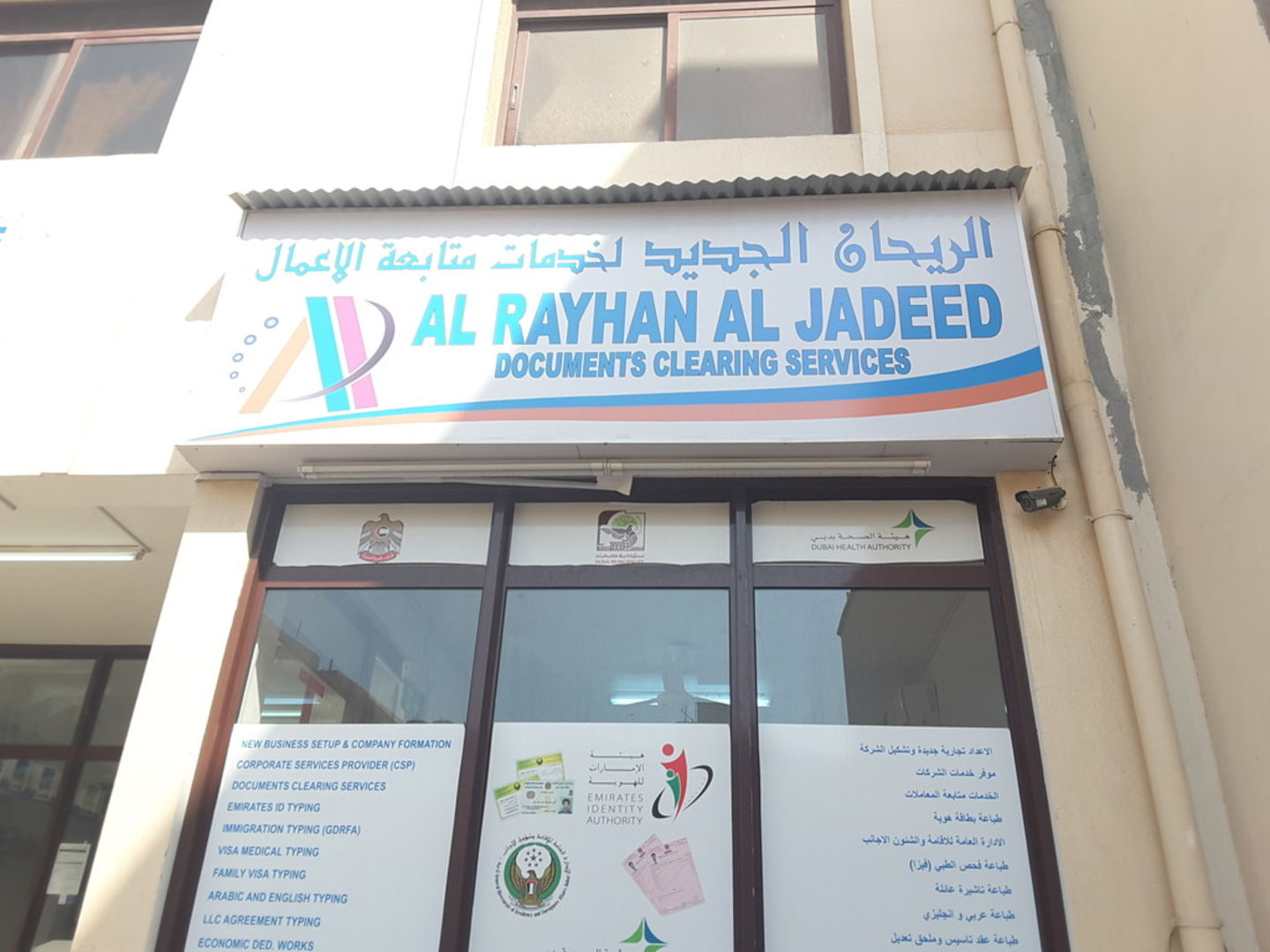 HiDubai-business-al-rayhan-al-jadeed-documents-clearing-services-b2b-services-printing-typing-services-al-raffa-al-raffa-dubai-2
