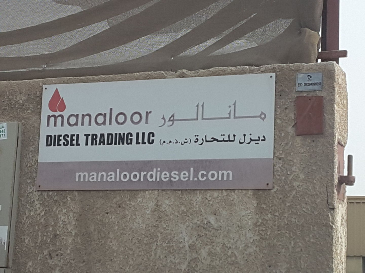 HiDubai-business-manaloor-diesel-trading-construction-heavy-industries-oil-gas-companies-al-quoz-industrial-4-dubai-2