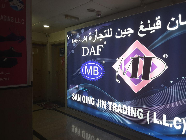 HiDubai-business-san-qing-jin-trading-b2b-services-distributors-wholesalers-al-buteen-dubai-2