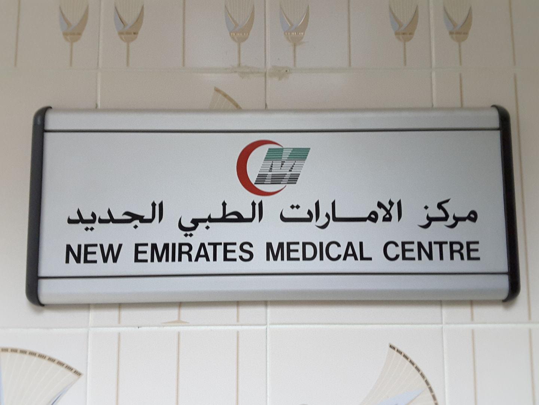 HiDubai-business-new-emirates-medical-centre-beauty-wellness-health-hospitals-clinics-al-muraqqabat-dubai-2