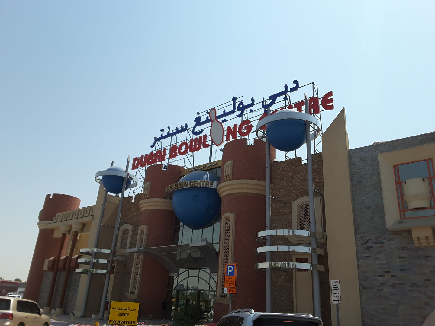 HiDubai-business-dubai-bowling-centre-leisure-culture-amusement-parks-arcades-al-quoz-1-dubai-2