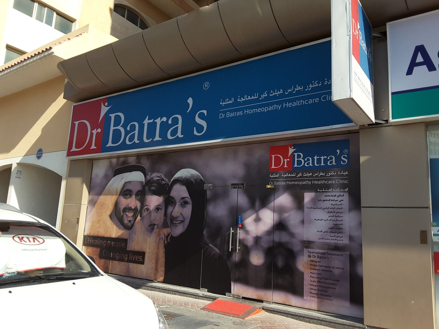HiDubai-business-dr-batras-homeopathy-healthcare-clinic-beauty-wellness-health-homeopathy-alternative-medicine-al-nahda-1-dubai-2