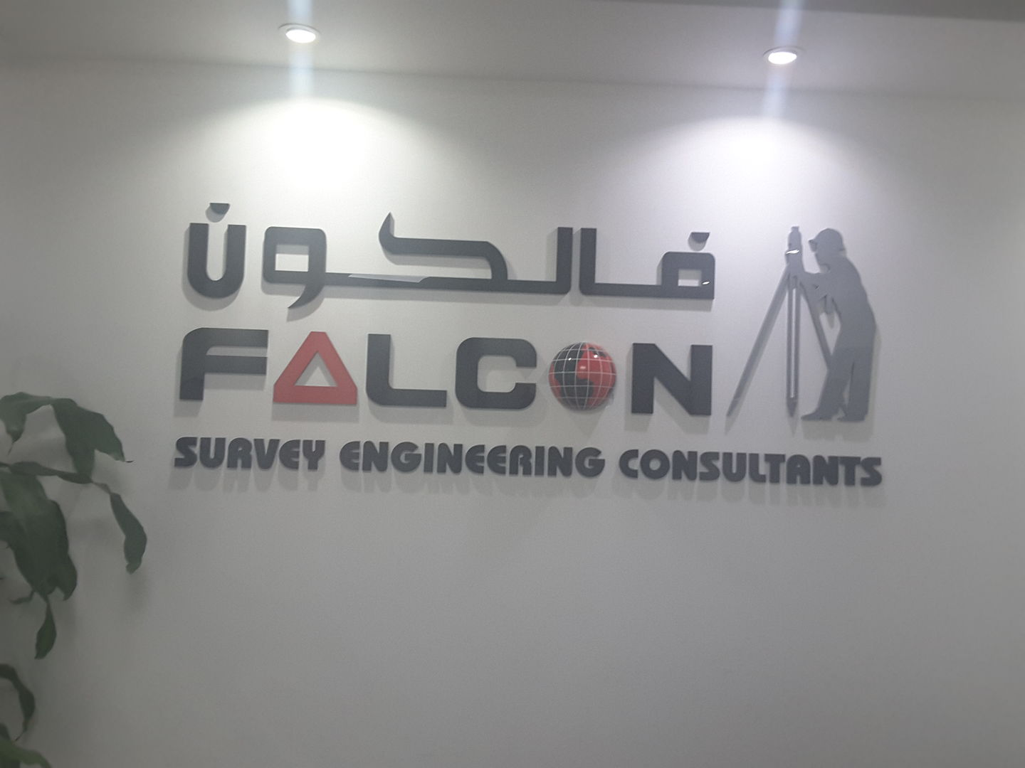 HiDubai-business-falcon-survey-engineering-consultants-construction-heavy-industries-engineers-surveyors-dubai-silicon-oasis-nadd-hessa-dubai-2