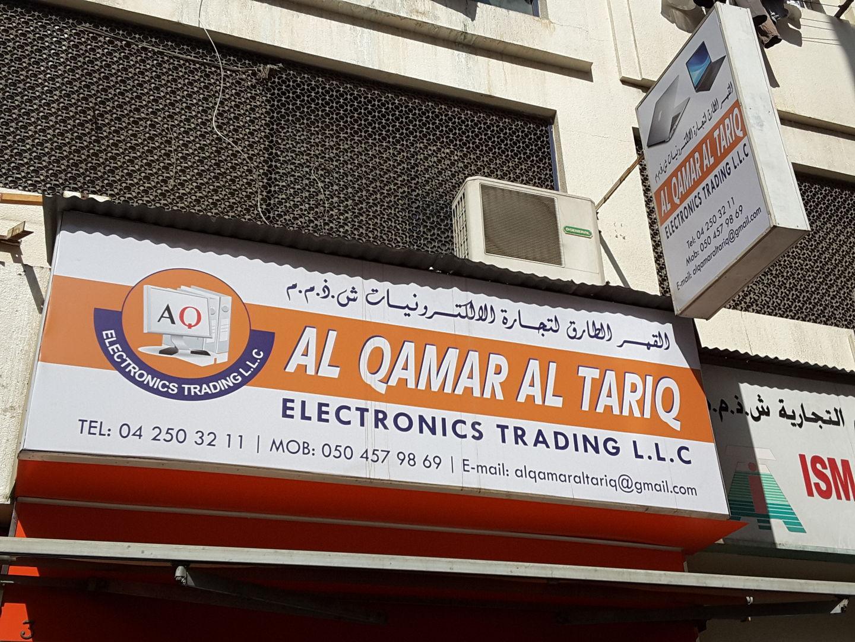 HiDubai-business-al-qamar-al-tariq-electronics-trading-shopping-consumer-electronics-naif-dubai