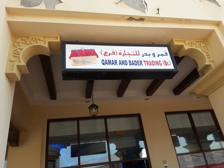 HiDubai-business-qamar-and-bader-trading-shopping-fashion-accessories-al-mamzar-dubai-2