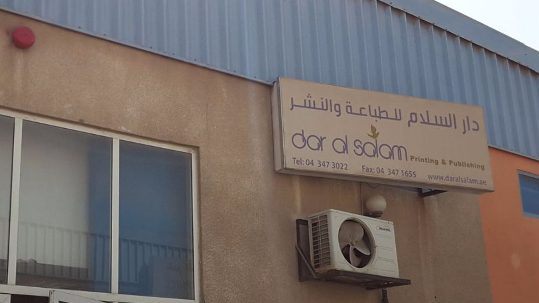 HiDubai-business-dar-al-salam-printing-publishing-b2b-services-printing-typing-services-al-quoz-industrial-3-dubai-2