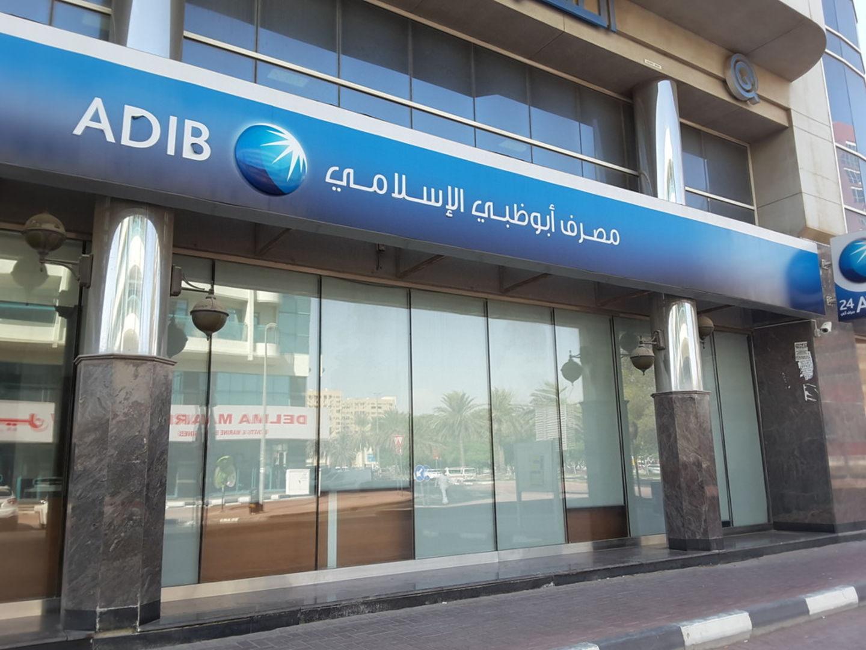HiDubai-business-abu-dhabi-islamic-bank-finance-legal-banks-atms-hor-al-anz-east-dubai-2