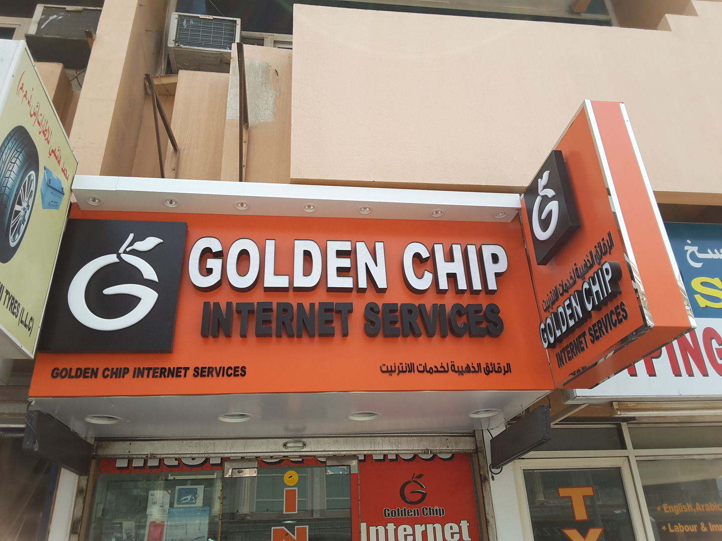 HiDubai-business-golden-chip-internet-services-home-internet-tv-mobile-al-karama-dubai-2