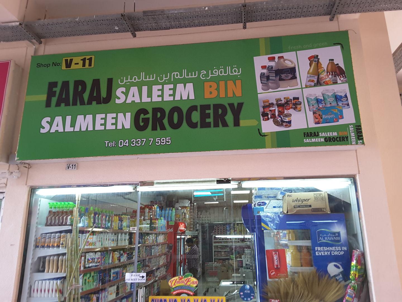 HiDubai-business-faraj-salem-bin-salmeen-grocery-shopping-supermarkets-hypermarkets-grocery-stores-al-karama-dubai-2