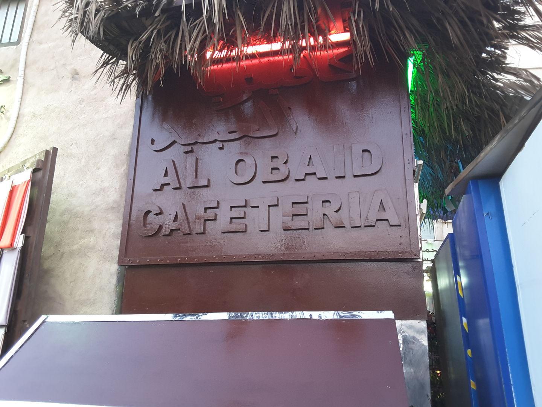HiDubai-business-al-obaid-cafeteria-food-beverage-cafeterias-al-fahidi-al-souq-al-kabeer-dubai-2