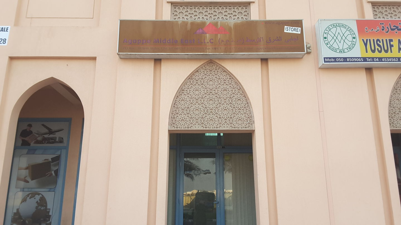 HiDubai-business-agappe-middle-east-b2b-services-distributors-wholesalers-international-city-warsan-1-dubai-2