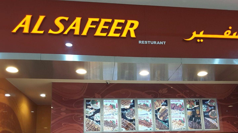 HiDubai-business-al-safeer-restaurant-food-beverage-restaurants-bars-port-saeed-dubai-2
