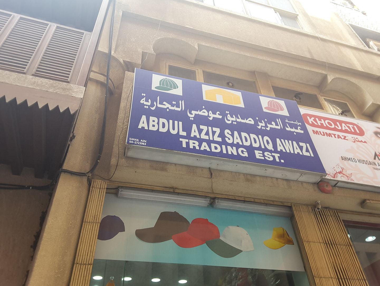 HiDubai-business-abdul-aziz-saddiq-awazi-trading-est-b2b-services-distributors-wholesalers-al-buteen-dubai-2