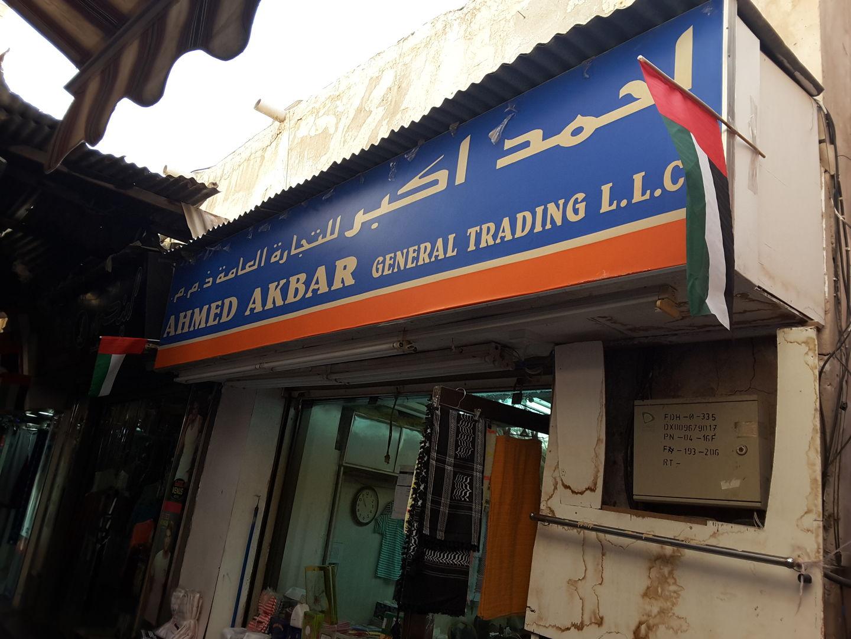 HiDubai-business-ahmad-akbar-general-trading-b2b-services-distributors-wholesalers-al-buteen-dubai-2