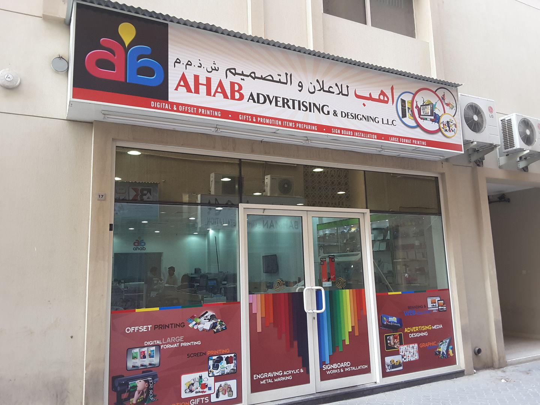 HiDubai-business-ahab-advertising-and-designing-media-marketing-it-design-advertising-agency-al-rigga-dubai-2