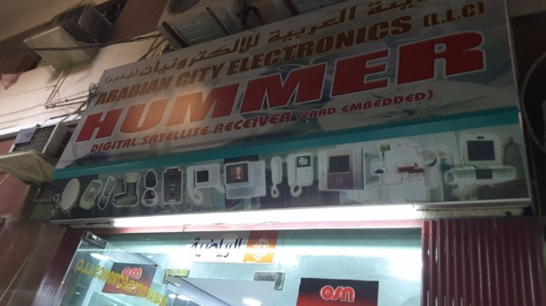 HiDubai-business-arabian-city-electronics-b2b-services-distributors-wholesalers-naif-dubai-2