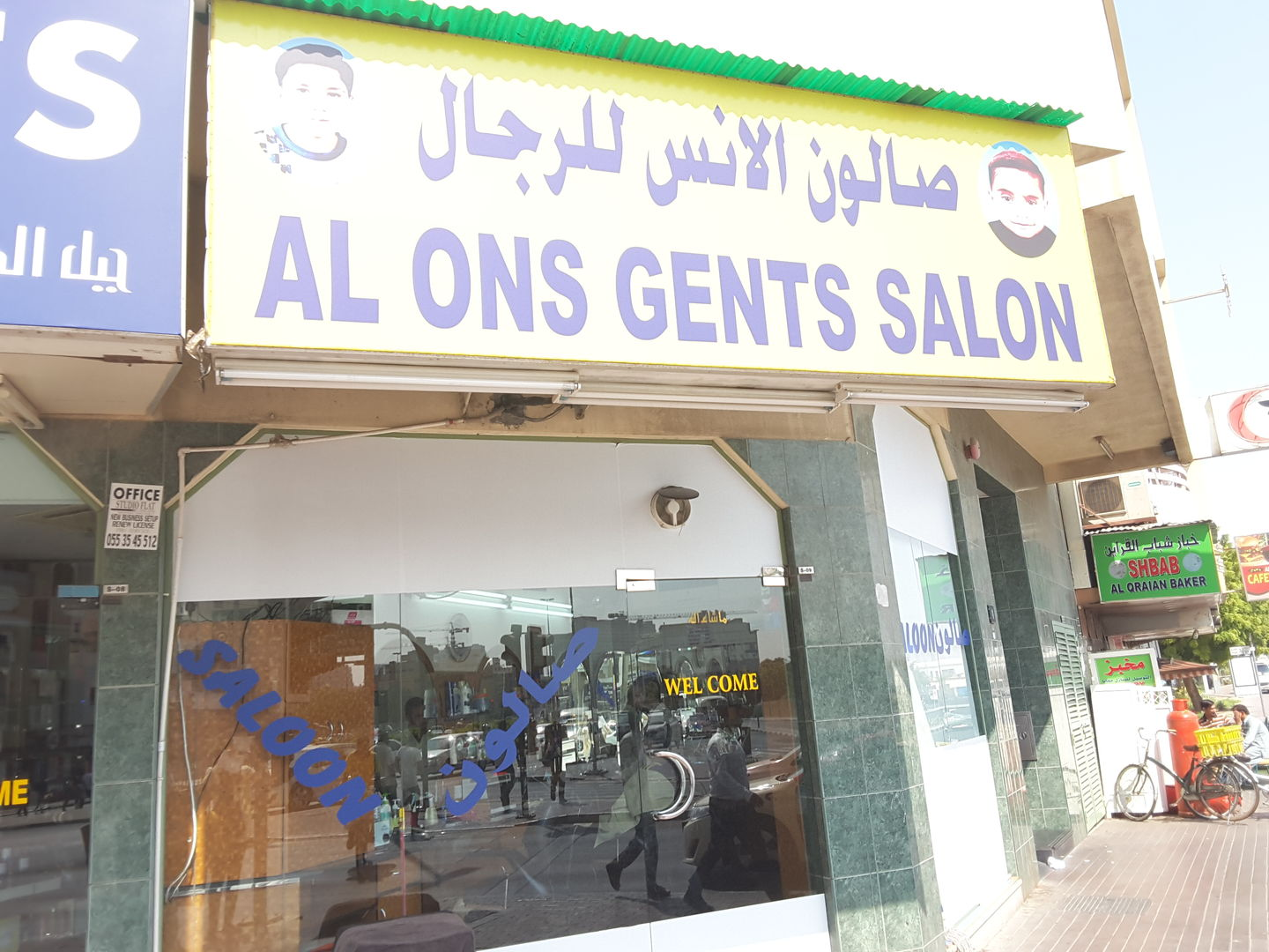 HiDubai-business-al-ons-gents-salon-beauty-wellness-health-beauty-salons-al-baraha-dubai-2