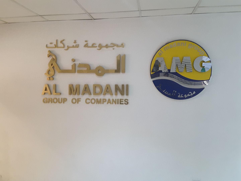HiDubai-business-al-madani-group-of-companies-b2b-services-holding-companies-al-fahidi-al-souq-al-kabeer-dubai-2