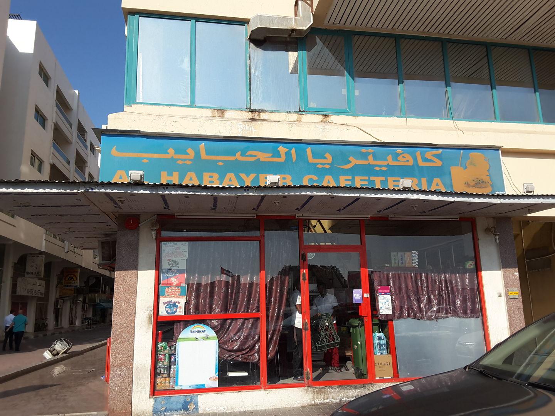 HiDubai-business-al-habayeb-cafeteria-food-beverage-cafeterias-al-twar-1-dubai-2