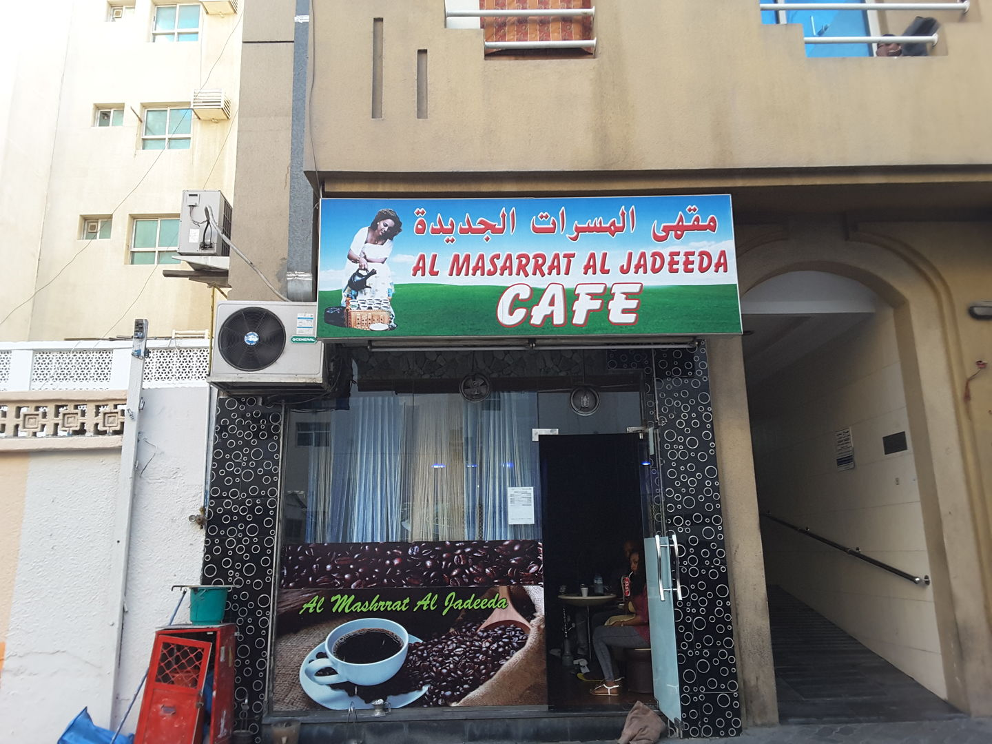 HiDubai-business-al-masarrat-al-jadeeda-cafe-food-beverage-coffee-shops-al-murar-dubai-2