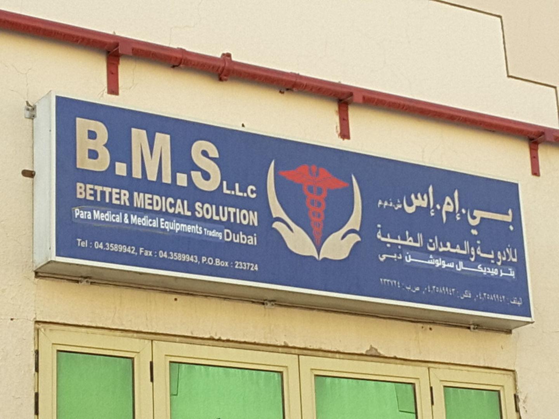 HiDubai-business-better-medical-solution-b2b-services-distributors-wholesalers-al-qusais-industrial-3-dubai
