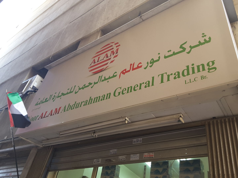 HiDubai-business-noor-alam-abdurahman-general-trading-b2b-services-food-stuff-trading-al-daghaya-dubai-2