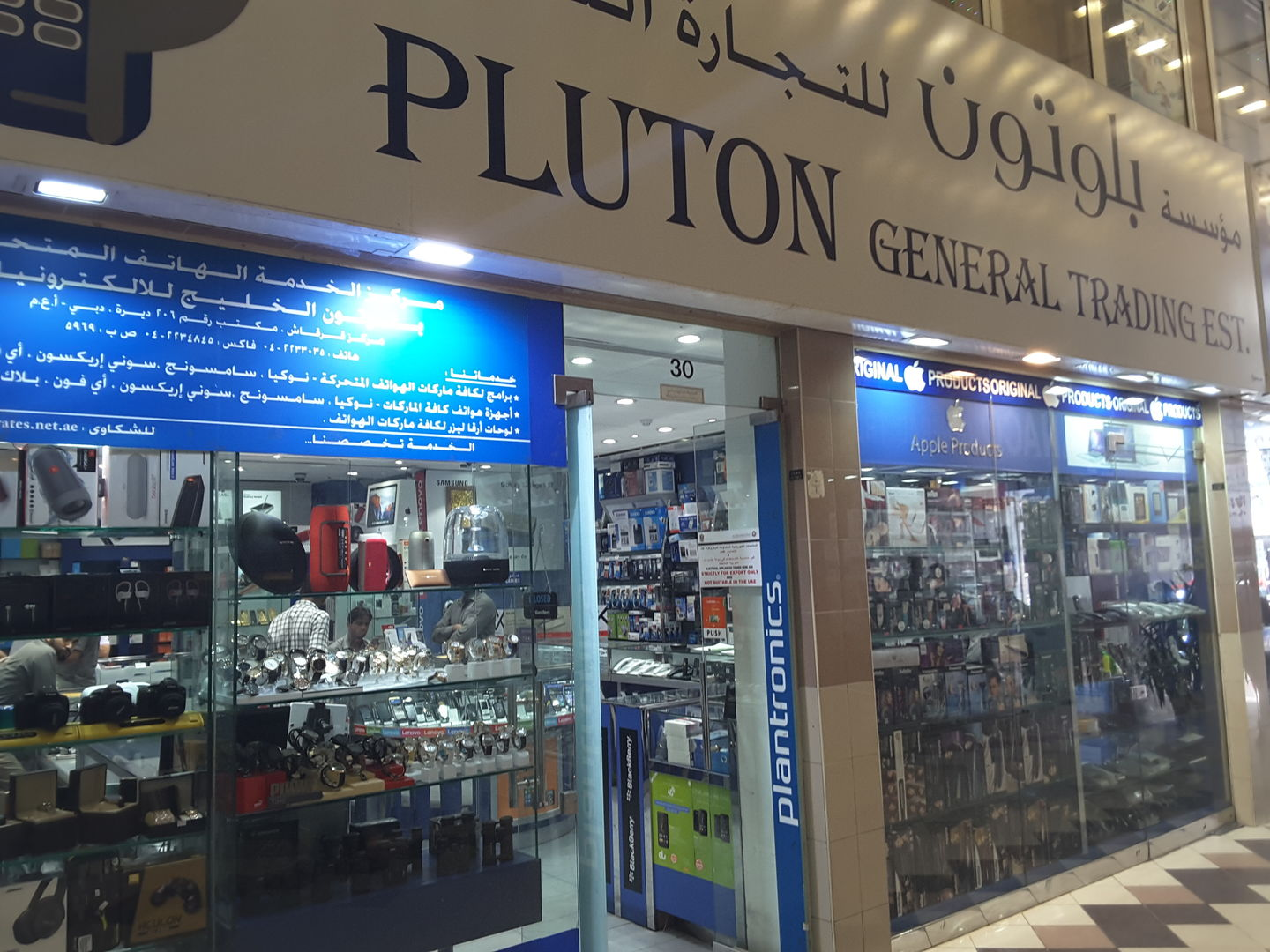 HiDubai-business-pluton-general-trading-shopping-consumer-electronics-baniyas-square-dubai-2