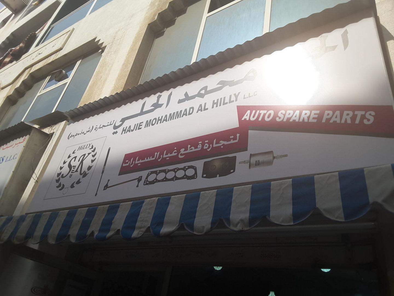 HiDubai-business-hajie-mohammad-al-hilly-b2b-services-distributors-wholesalers-baniyas-square-dubai-2