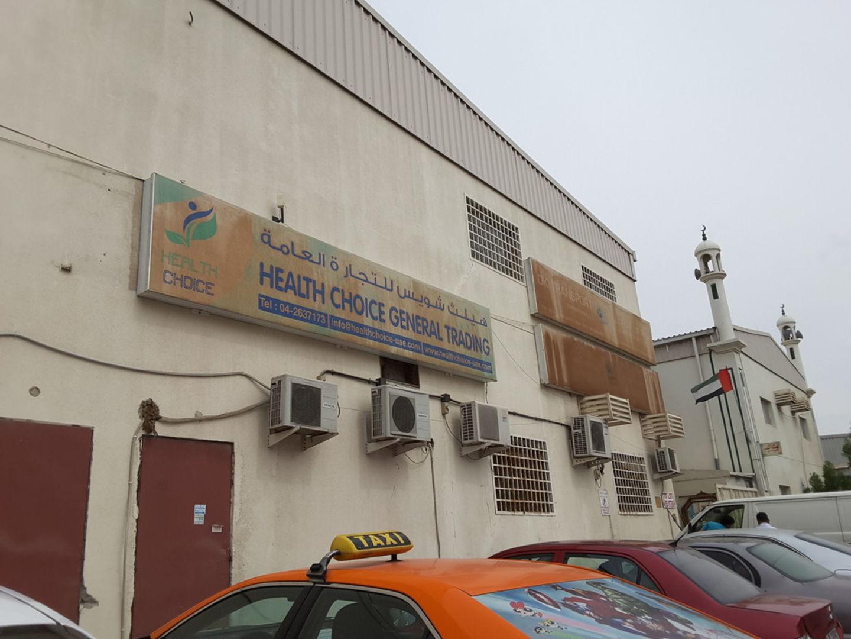 HiDubai-business-health-choice-general-trading-b2b-services-food-stuff-trading-al-qusais-industrial-4-dubai-2