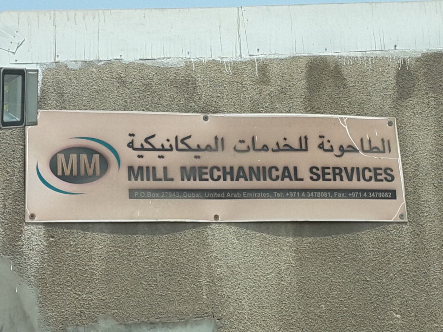 Mill Mechanical Services, (Construction & Renovation) in Al Quoz