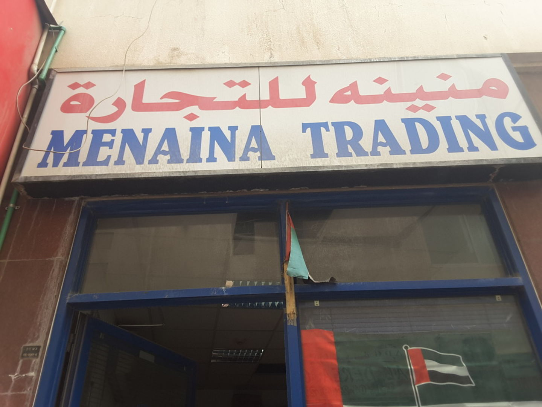 HiDubai-business-menaina-trading-b2b-services-construction-building-material-trading-naif-dubai-2