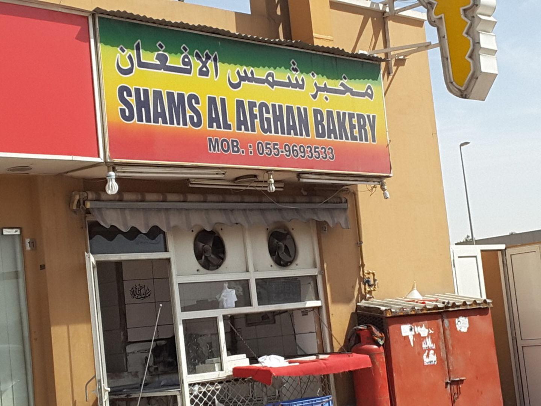 HiDubai-business-shams-al-afghan-bakery-food-beverage-bakeries-desserts-sweets-muhaisnah-1-dubai-2