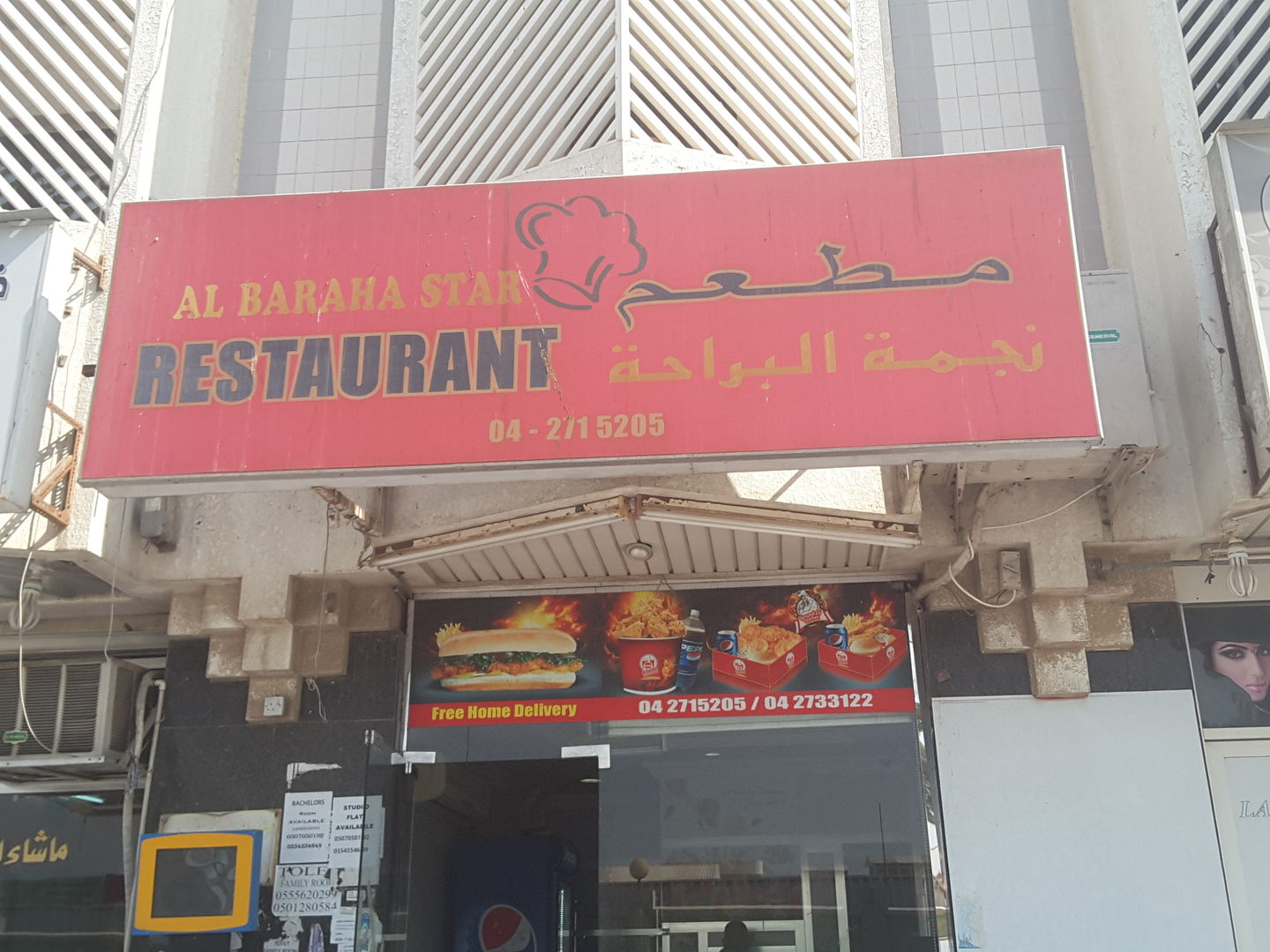 HiDubai-business-al-baraha-star-restaurant-food-beverage-restaurants-bars-al-baraha-dubai-2