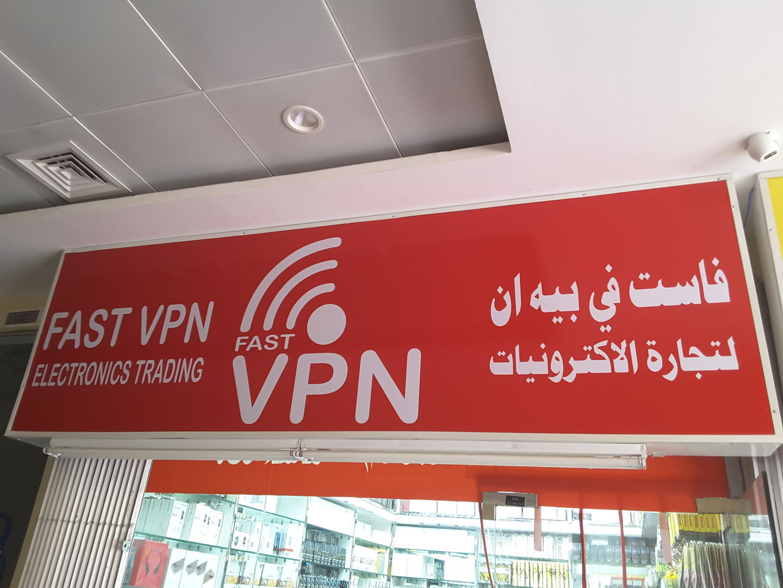 HiDubai-business-fast-vpn-electronics-trading-shopping-consumer-electronics-al-murar-dubai-2