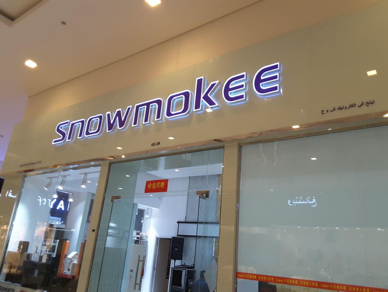 HiDubai-business-snowmokee-shopping-consumer-electronics-ras-al-khor-dubai-2