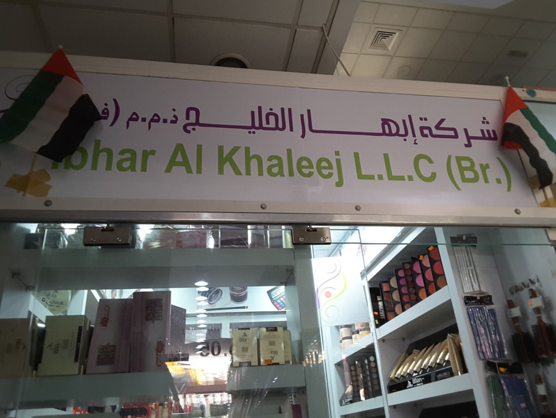 HiDubai-business-ibhaar-al-khaleej-b2b-services-distributors-wholesalers-al-sabkha-dubai-2