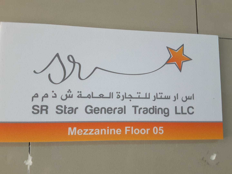 HiDubai-business-sr-star-general-trading-b2b-services-distributors-wholesalers-al-khabaisi-dubai-2