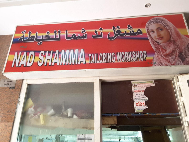 HiDubai-business-nad-shamma-tailoring-workshop-home-tailoring-naif-dubai-2