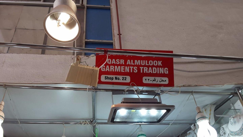 HiDubai-business-qasr-al-mulook-garments-trading-shopping-jewellery-precious-stones-naif-dubai-2