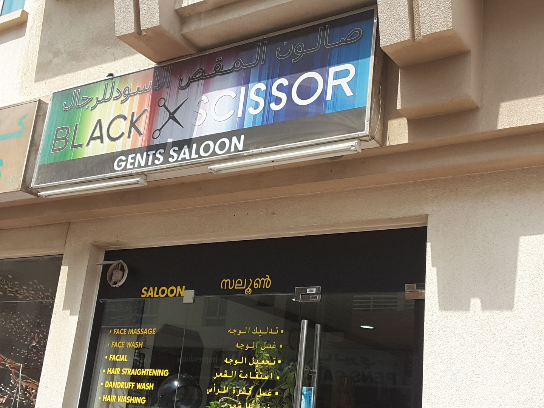 HiDubai-business-black-siccors-gents-salon-beauty-wellness-health-beauty-salons-al-karama-dubai-2