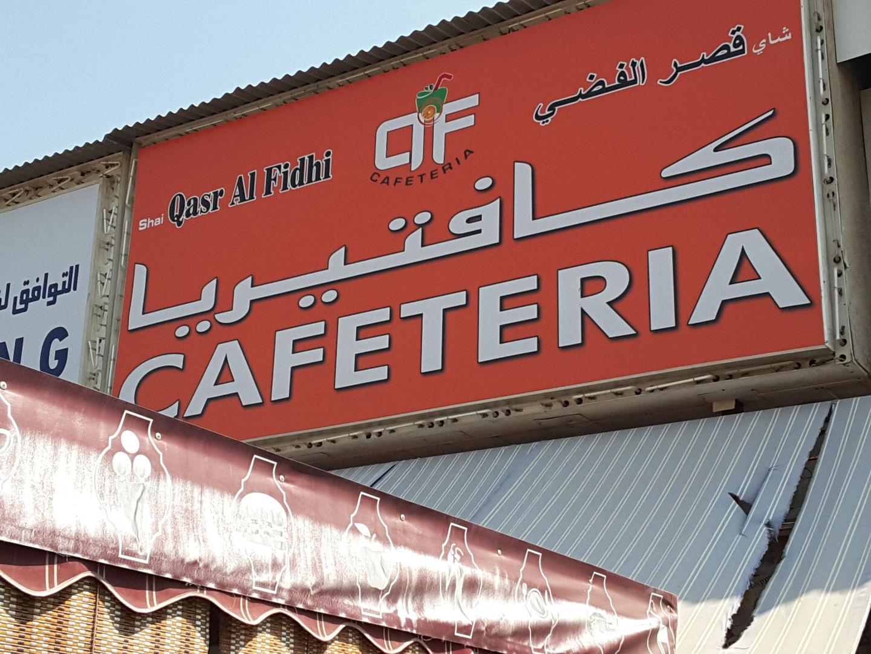 HiDubai-business-shai-qasr-al-fidhi-cafeteria-food-beverage-cafeterias-al-rashidiya-dubai-2