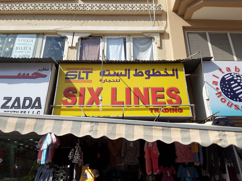 HiDubai-business-six-lines-trading-b2b-services-distributors-wholesalers-naif-dubai-2