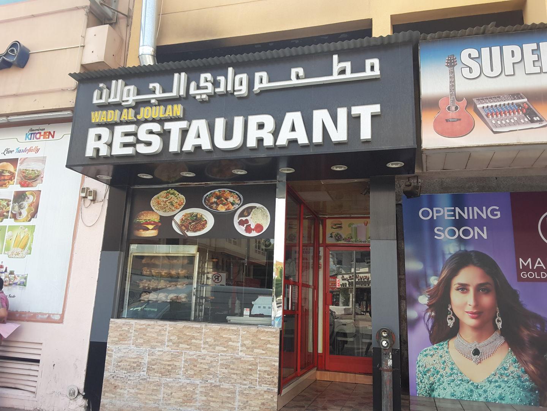 HiDubai-business-wadi-al-joulan-restaurant-food-beverage-cafeterias-al-satwa-dubai-2