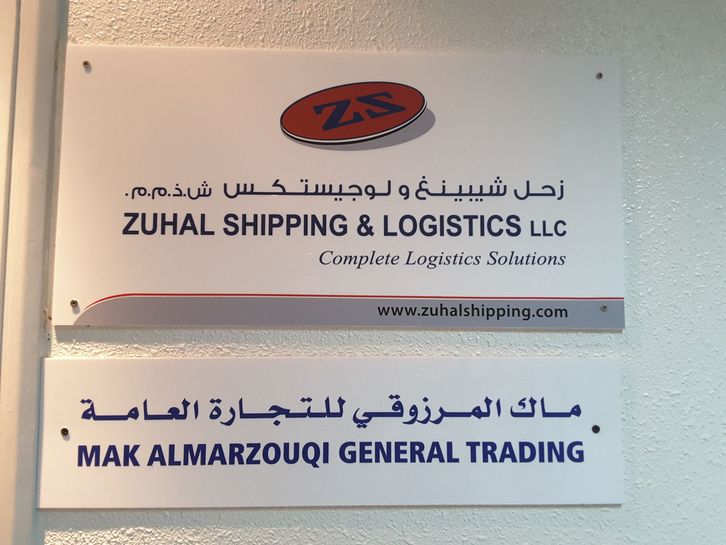 HiDubai-business-mak-almarzouqi-general-trading-b2b-services-distributors-wholesalers-hor-al-anz-dubai-2