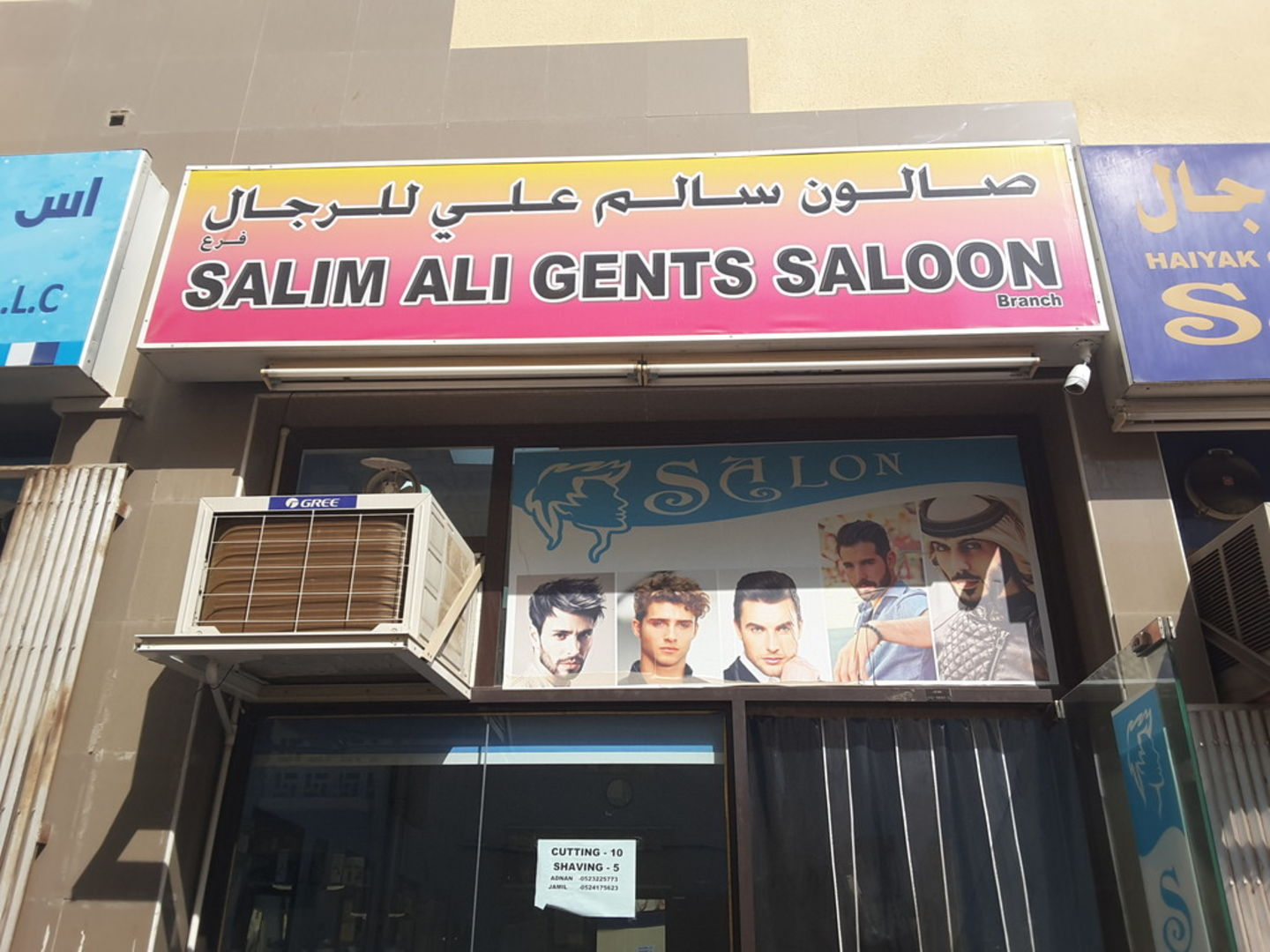 HiDubai-business-salim-ali-gents-saloon-beauty-wellness-health-beauty-salons-al-raffa-al-raffa-dubai-2
