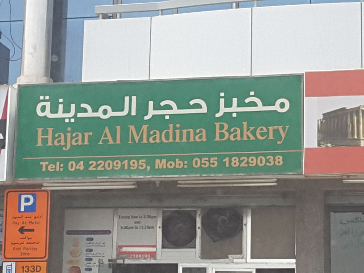 Walif-business-hajar-al-madina-bakery