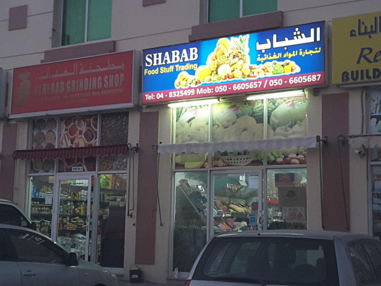 HiDubai-business-shabab-food-stuff-trading-food-beverage-supermarkets-hypermarkets-grocery-stores-lehbab-2-dubai-2